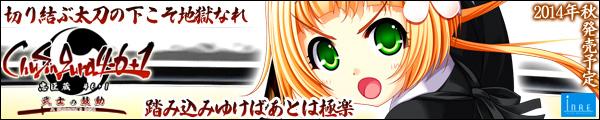 �C�����wChuSinGura46+1 -���b��46+1-���m�̌ۓ��x