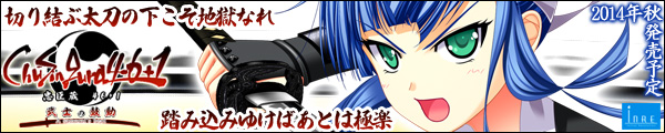 インレ『ChuSinGura46+1 -忠臣蔵46+1-武士の鼓動』