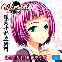 インレ『ChuSinGura46+1 -忠臣蔵46+1-』