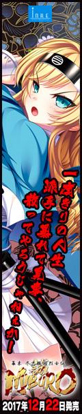 インレ『幕末尽忠報国烈士伝 MIBURO』